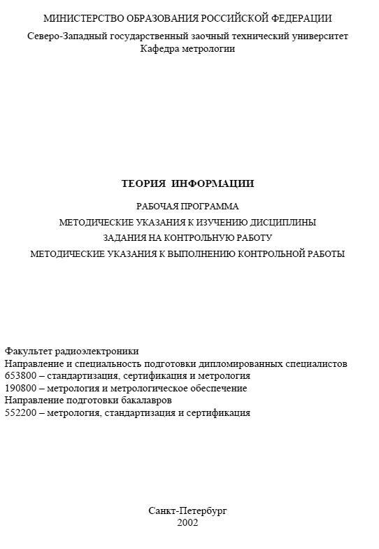 Контрольная работа для СЗТУ по теории тнформации