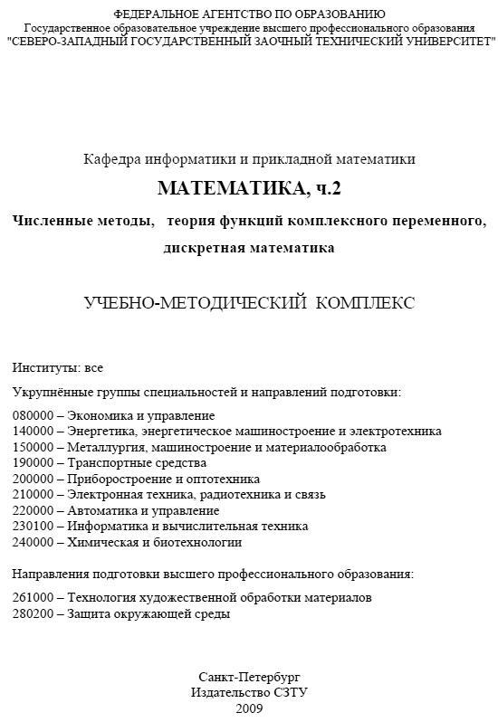 Численные методы, ТФКП, дикретная математика СЗТУ 2009
