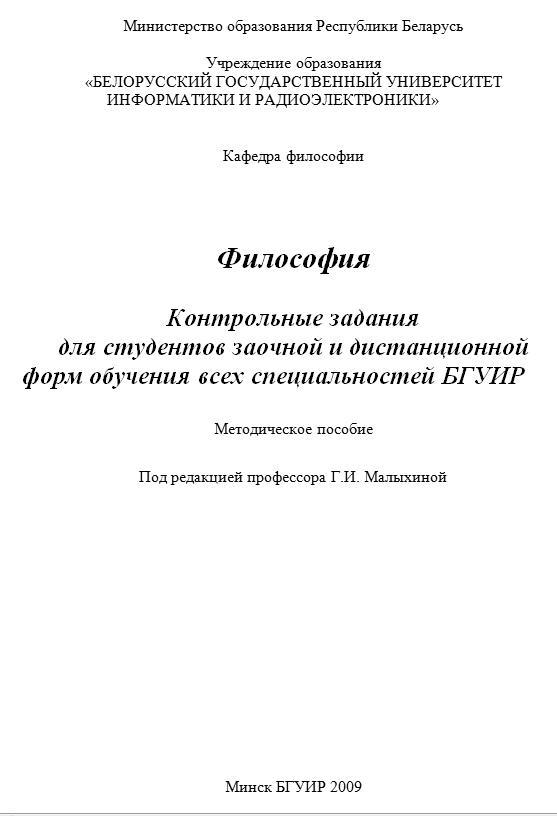 Контрольная работа по философии двгупс 3646