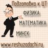 подготовка к ЦТ фихика и математика