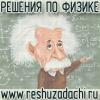 решения задач по физике