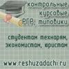 Заказать контрольную работу для студента