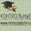 Заказать контрольную работу в Минске