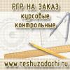 Заказать РГР