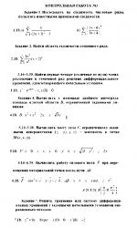 Контрольная работа №3 вариан 18 БНТУ методичка 2011 года
