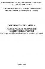 Контрольные работы № 5-8 по высшей математике КИИ