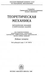 Методичка  по термеху Тарга 1989