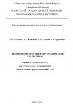 ТВИМС БГУИР - одномерная выборка