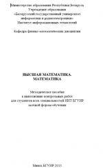 Высшая математика БГУИР