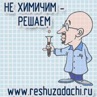 химия решение задач