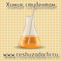 Контрольные по химии для студентов