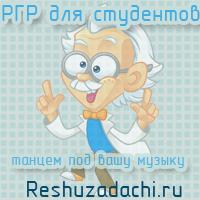 РГР по высшей математике
