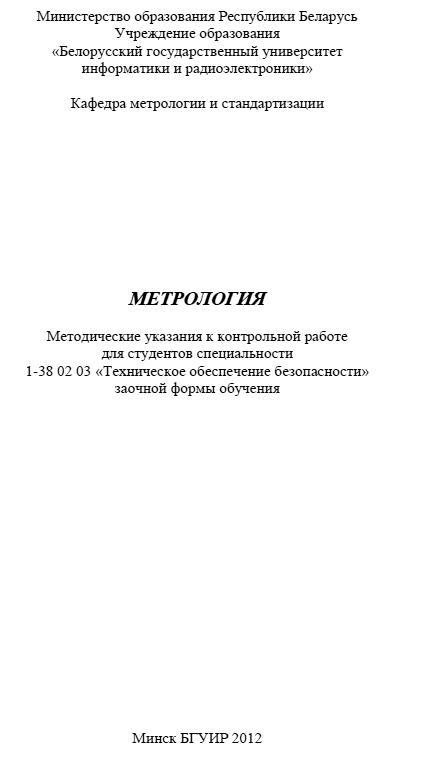 Метрология для заочников БГУИР
