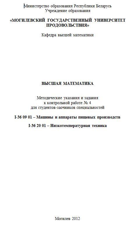 Контрольная работа по математике для заочников 6753