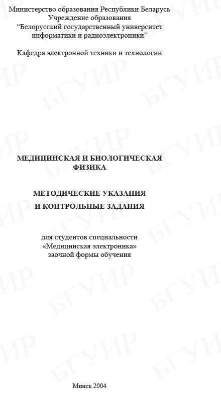 Медицинская и биологическая физика БГУИР