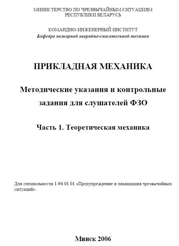 Прикладная механика теоретическая механика Помощь студентам  Прикладная механика теоретическая механика