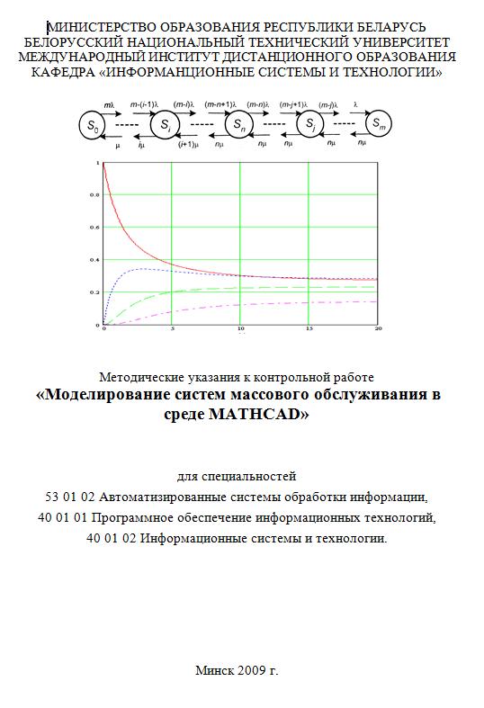 Моделирование систем массового обслуживания в среде MATHCAD