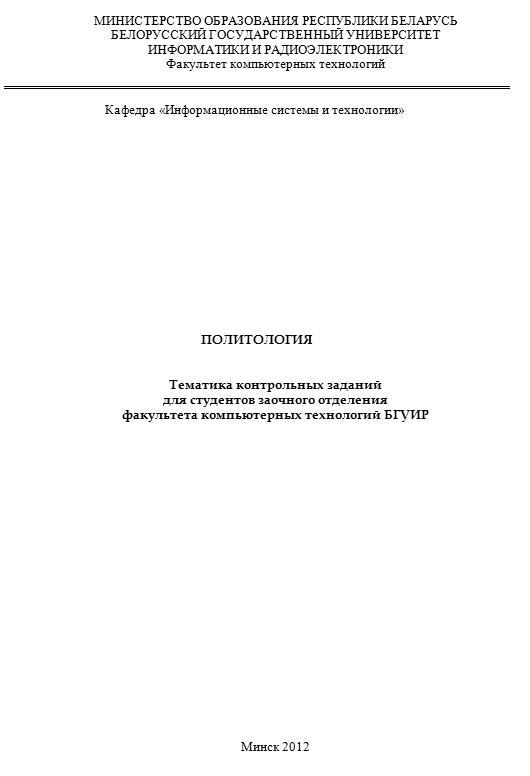Политология БГУИР