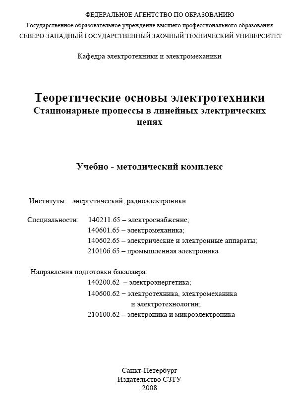 Теоретические основы электротехники СЗТУ 2008