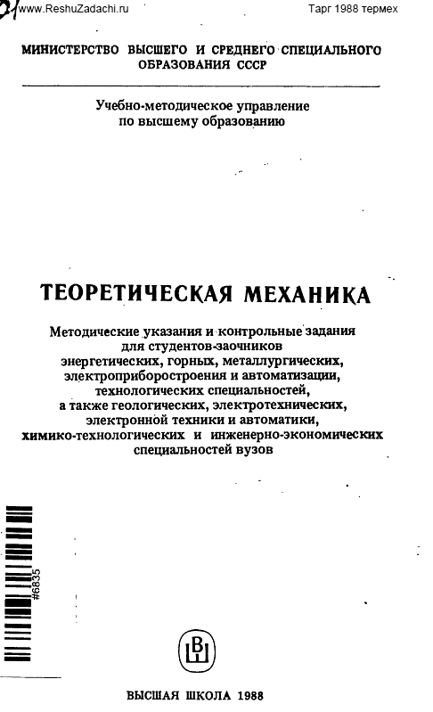 Теоретическая механика Помощь студентам заказать контрольную  Другой · Теоретическая механика · Методичка · Методичка по термеху Тарг 1988